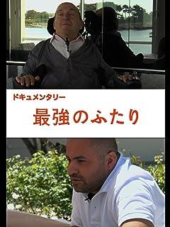 ドキュメンタリー:最強のふたり (字幕版)