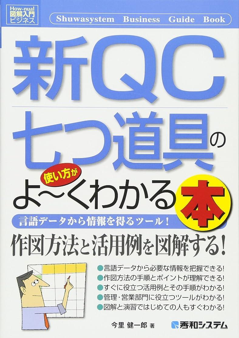 物足りない弾薬モロニック図解入門ビジネス新QC七つ道具の使い方がよ~くわかる本 (How‐nual Business Guide Book)