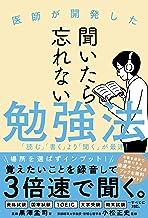 表紙: 聞いたら忘れない勉強法   小松正史