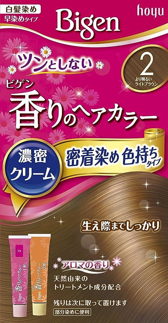 謝罪する優勢リマークホーユー ビゲン香りのヘアカラークリーム2 (より明るいライトブラウン) 40g+40g ×3個