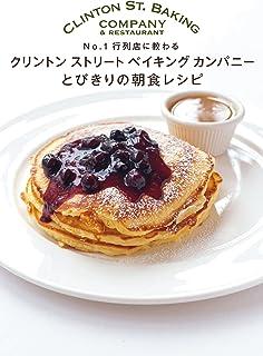 クリントンストリートベイキングカンパニー とびきりの朝食レシピ No.1行列店に教わる...