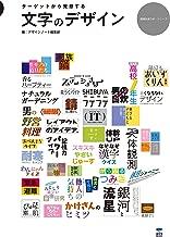 文字のデザイン: ターゲットから発想する (視覚伝達ラボ・シリーズ)