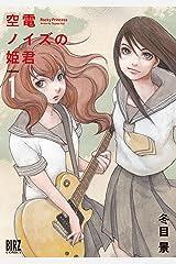 空電ノイズの姫君 (1) (バーズコミックス) Kindle版