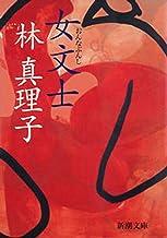 表紙: 女文士(新潮文庫) | 林 真理子