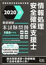 2020春 徹底解説 情報処理安全確保支援士 本試験問題 (本試験問題シリーズ)