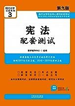 高校法学专业核心课程配套测试:宪法(第九版)