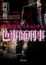 表紙: 色事師刑事 歌舞伎町スキャンダル (角川文庫) | 沢里 裕二