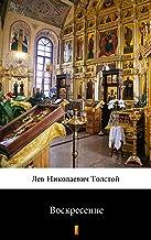 Воскресение (Voskreseniye. Resurrection) (Russian Edition)