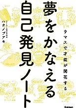表紙: 夢をかなえる自己発見ノート | ハクノブアキ