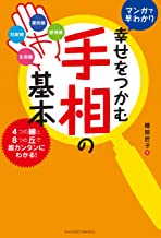 表紙: 幸せをつかむ手相の基本 | 綾部 匠子