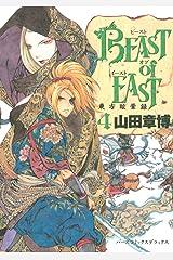 BEAST of EAST (4) (バーズコミックス デラックス) Kindle版