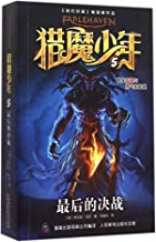 Fablehaven: Keys to the Demon Prison (Chinese Edition)