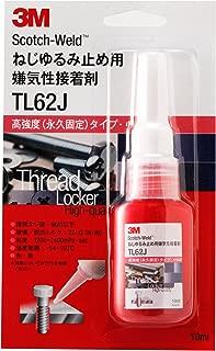 3Mスコッチウェルド ねじ緩み止め嫌気性接着剤 TL62J 10ml 高強度(永久固定)/中粘度