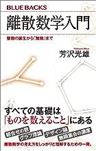 表紙: 離散数学入門 整数の誕生から「無限」まで (ブルーバックス) | 芳沢光雄