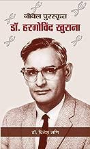 NOBEL PURASKRIT DR. HAR GOBIND KHORANA (Hindi Edition)