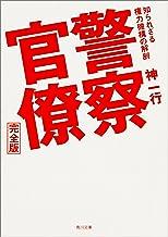 表紙: 警察官僚 完全版 知られざる権力機構の解剖 (角川文庫) | 神 一行