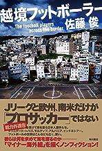 表紙: 越境フットボーラー (角川書店単行本) | 佐藤 俊