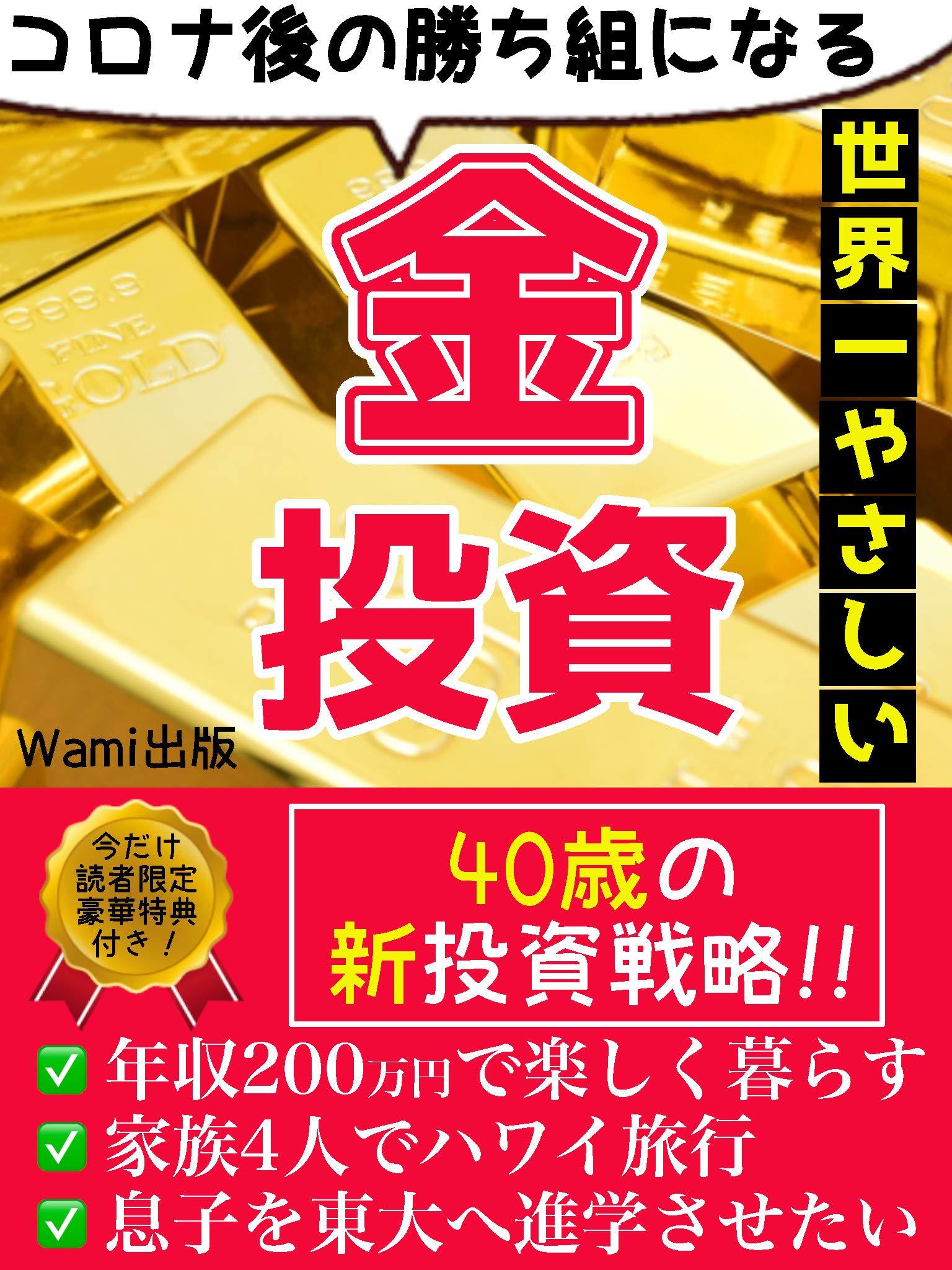 sekaiichiyasasiikintousi: koronagonokachigumininaruyonjyussainosintousisenryaku (Japanese Edition)