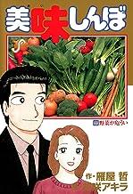 表紙: 美味しんぼ(69) (ビッグコミックス) | 花咲アキラ