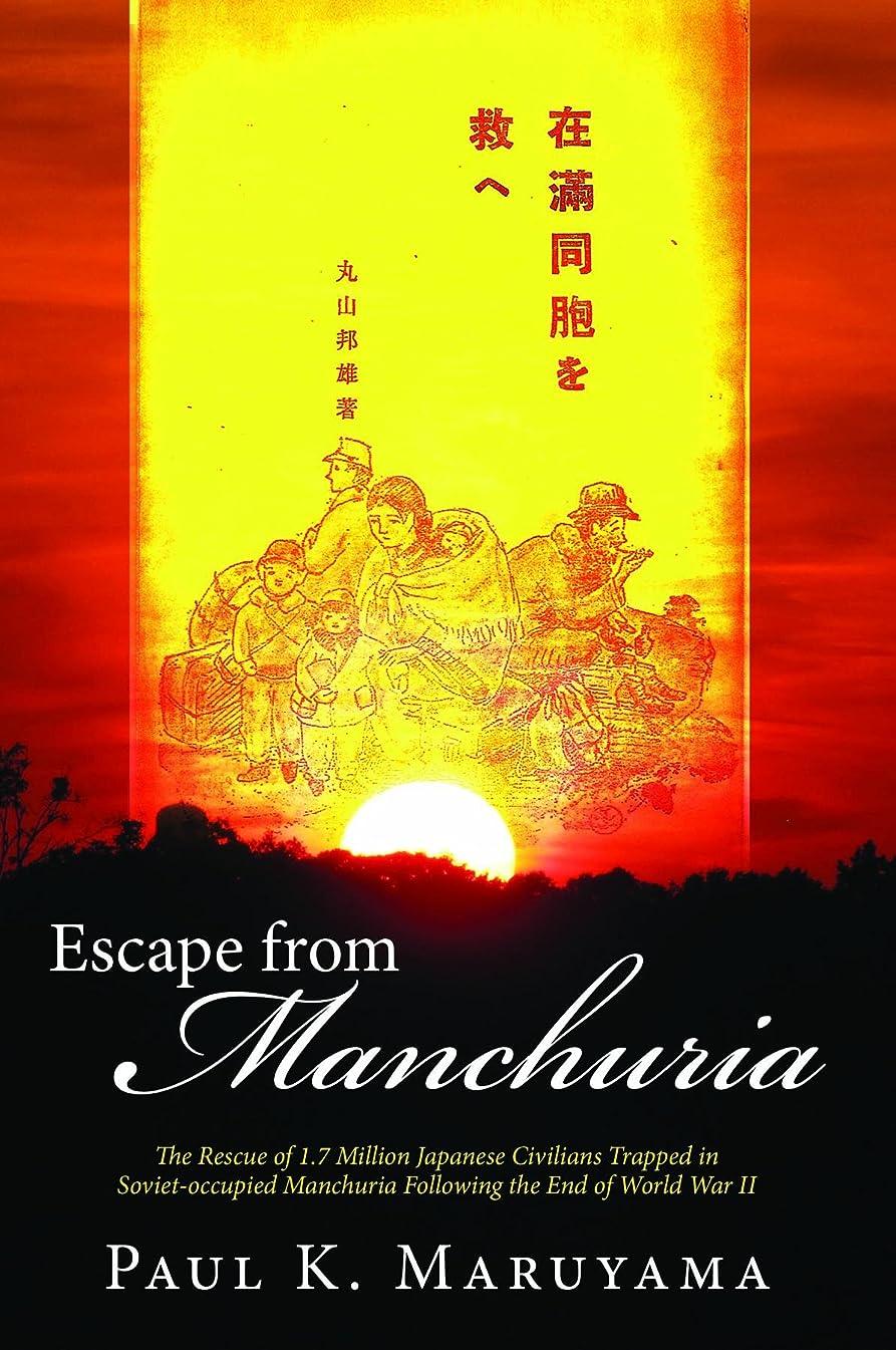 鎖きつく今Escape from Manchuria: The Rescue of 1.7 Million Japanese Civilians Trapped in Soviet-occupied Manchuria Following the End of World War II (English Edition)
