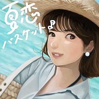 美しく燃える森 feat.奥田民生 [2020 Remaster]