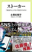 表紙: ストーカー - 「普通の人」がなぜ豹変するのか (中公新書ラクレ)   小早川明子