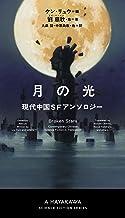 表紙: 月の光 現代中国SFアンソロジー (新☆ハヤカワ・SF・シリーズ) | 劉 慈欣・他