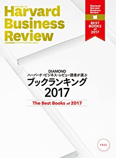 DIAMOND ハーバード・ビジネス・レビュー読者が選ぶ ブックランキング2017【無料小冊子】