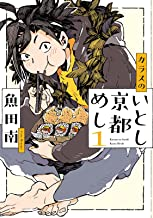 カラスのいとし京都めし(1)【電子限定特典付】