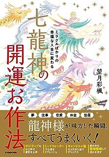 ミラクルばかりの幸福な人生に変わる 七龍神の開運お作法