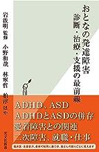表紙: おとなの発達障害 診断・治療・支援の最前線 (光文社新書) | 小野 和哉