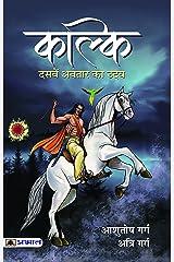 KALKI : Dasaven Avatar Ka Udaya (Hindi Edition) Kindle Edition