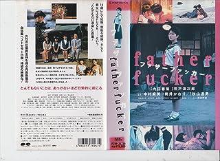 ファザーファッカー [VHS]