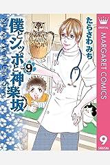 僕とシッポと神楽坂(かぐらざか) 9 (マーガレットコミックスDIGITAL) Kindle版