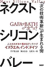 表紙: ネクストシリコンバレー 「次の技術革新」が生まれる街 | 平戸慎太郎