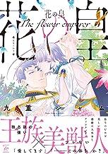 表紙: 花の皇 【電子コミック限定特典付き】 (コミックマージナル) | 九重シャム