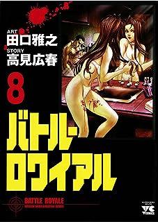 バトル・ロワイアル(8) (ヤングチャンピオン・コミックス)