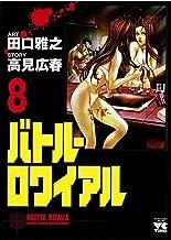 表紙: バトル・ロワイアル(8) (ヤングチャンピオン・コミックス) | 高見広春