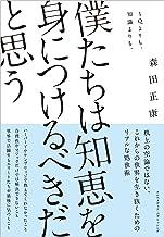 表紙: 僕たちは知恵を身につけるべきだと思う | 森田正康