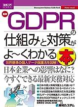 表紙: 図解入門ビジネス 最新GDPRの仕組みと対策がよ~くわかる本 | 牧野総合法律事務所弁護士法人