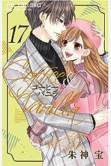 コーヒー&バニラ(17) (フラワーコミックス) Kindle版