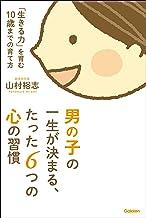 表紙: 男の子の一生が決まる、たった6つの心の習慣 | 山村裕志