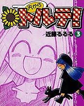 表紙: 天からトルテ! (3) (ビームコミックス) | 近藤 るるる