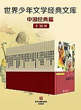 世界少年文学经典文库·中国经典篇(全套30册)
