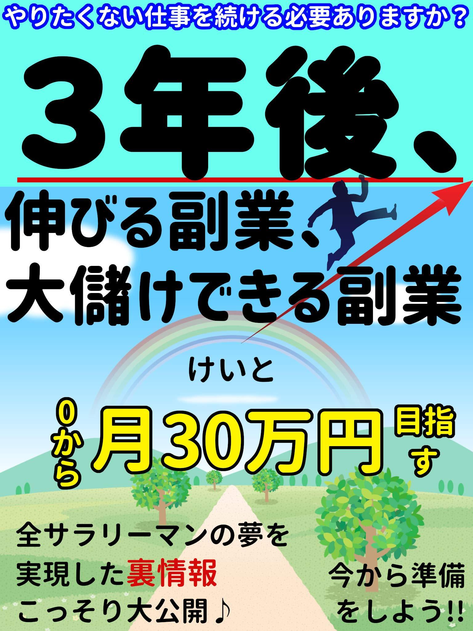 sannnenngonobirufukugyouoomoukedekirufukugyou: yaritakunaisigotowotudukeruhituyouarimasuka (Japanese Edition)