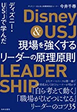 表紙: ディズニー・USJで学んだ 現場を強くするリーダーの原理原則 | 今井千尋
