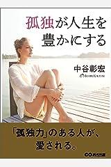 孤独が人生を豊かにする Kindle版