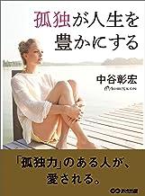 表紙: 孤独が人生を豊かにする | 中谷彰宏