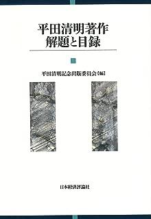 平田清明著作 解題と目録