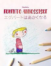 """Egberto arrossisce/エグバートはあかくなる: Libro illustrato per bambini: italiano-giapponese (Edizione bilingue) (""""Egberto arrossisce..."""